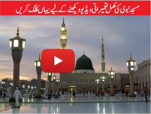 Masjid E Nabvi Construction Full Video Urdu Documentary