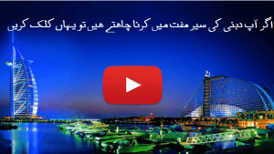 Watch Beautiful Places In UAE Dubai Wonderful Video