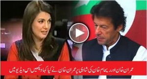 Imran Khan Explanation On His And Reham Khan Marriage